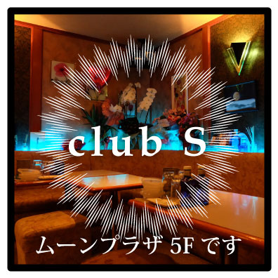 club S